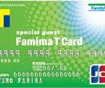 ファミマTカード支払い
