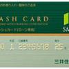 三井住友銀行カードローンを返済した