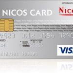 NICOSカード支払い完了