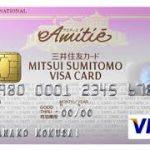 三井住友VISAカードの引き落し日